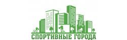 """Товары производителя """"Спортивные города"""""""